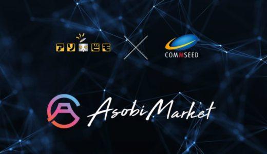 アソビモ株式会社 コムシード株式会社と業務提携 ブロックチェーンを活用したプラットフォーム ASOBI MARKETでの協業を検討