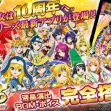 「CR戦国乙女5~10th Anniversary~」アプリ配信開始!
