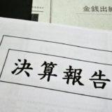 (3739)コムシード 2020年3月期決算発表