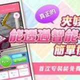 「TOKYO CLAW MACHINE」が 台湾Google Playでオープンしました。追記
