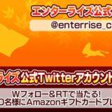 株式買会社エンターライズが公式Twitterを開設&キャンペーン実施