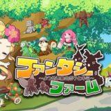 ほのぼの農場箱庭ゲーム「ファンタジーファーム」事前登録開始!