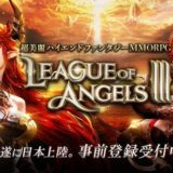 League of Angels 3事前登録開始