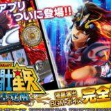 パチスロ 聖闘士星矢 海皇覚醒」アプリ化決定!