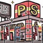 パチンコ店の営業中止はグリパチにとってプラス材料なのか?